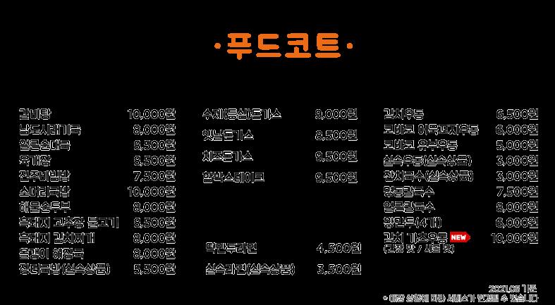 이천휴게소 푸드코트